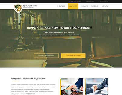 Дизайн сайта gradconsalt.ru
