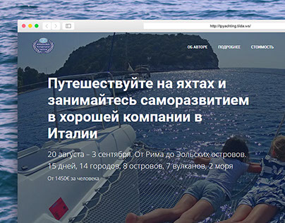 Yachting Landing Page