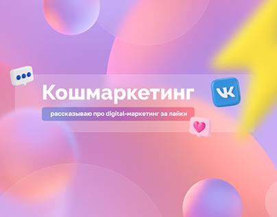 Комплексное оформление сообщества ВКонтакте