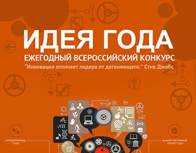 Разработка официального сайта Всероссийской премии