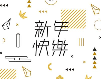Rise N'Shine Workshop, CNY greetings