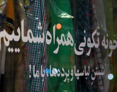 "Showcase for ""Isfand"" | Pakan, Feb. 2013"