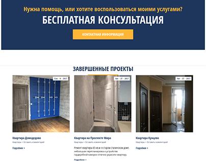 Частный прораб Михаил Белов