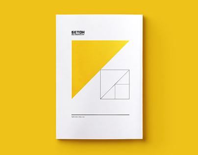 Beton by Kovalska ID