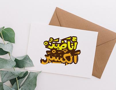 calligraphy arabic-انا ضد الكسر