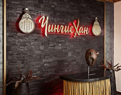 Чингисхан (Chingis Khan) restaurant Identity