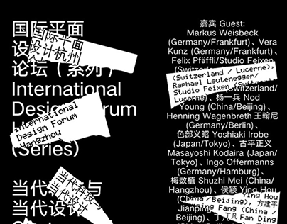 International Design Forum Hangzhou