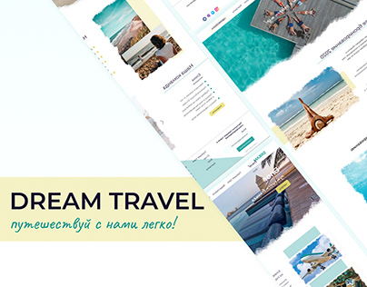 "Travel Agency ""Dream Travel"""