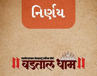 Nirnay App for Shri Swaminarayan Mandir - Vadtal