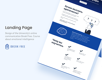 Landing Page Break Free / Critical thinking