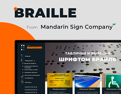 Braille - таблички и вывески шрифтом Брайля