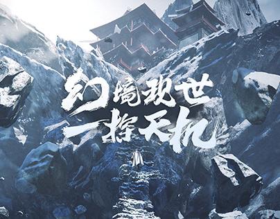狄仁傑《幻境現世一探天機》遊戲概念影片 Di Ren-Jie Game concept video