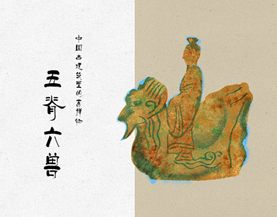"Chinese ancient building 中国古建筑里的""五脊六兽"""