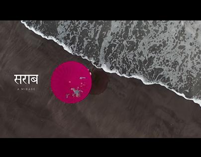 Saraab - A Mirage (Visual Poetry Film)