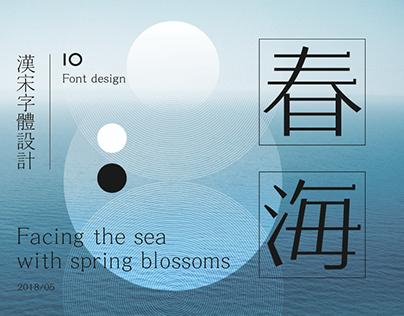 春海字体设计