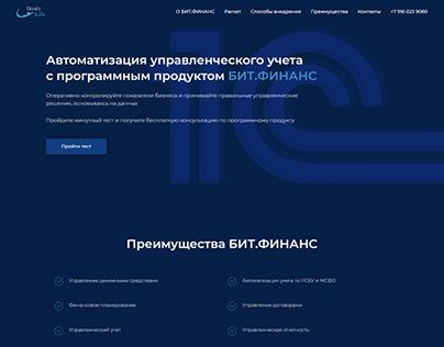 Сайт для компании по продаже ПО 1С Битфинанс