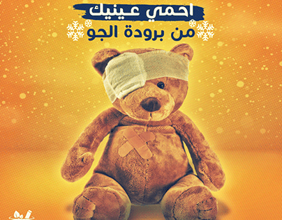 Teddy Bear Winter Campaign - Sobhy Pharmacy