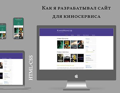 Вёрстка сайта для киносервиса на HTML/CSS