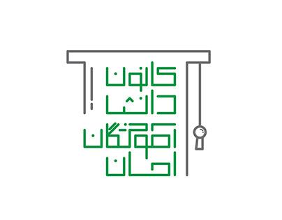 Ehsan Graduates Club | کانون دانش آموختگان احسان