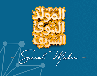 Designs for our clients, the Prophet's birthday