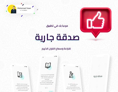 Sadka Garya App