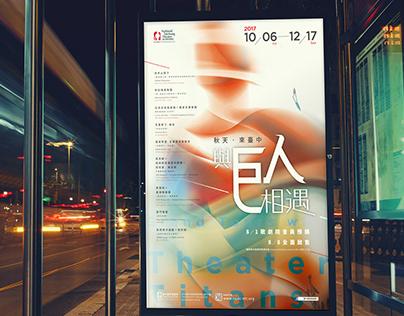 2017 台中國家歌劇院 巨人系列 文宣設計