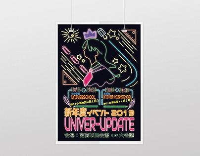 学生塾のイベントポスター (Poster of event in private classes in Tok