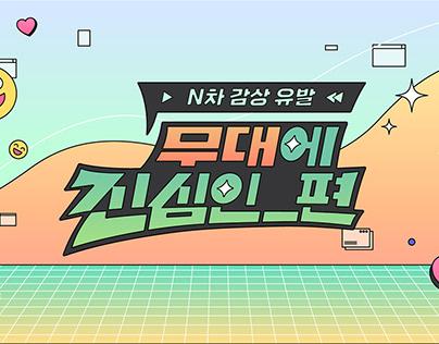 Mnet 무대에 진심인_편 Title package
