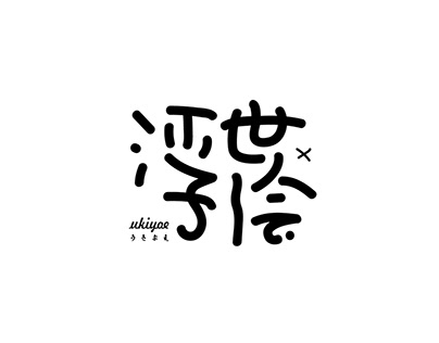 拾壹月字体小集