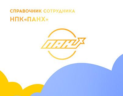 """Справочник сотрудника """"ПАНХ"""""""