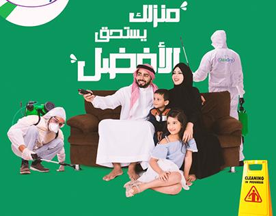 Social media designs for Chemdry Qatar