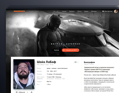 Kinopoisk Personality Page Redesign
