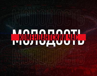 T-SHIRT PRINT DESIGN «МОЛОДОСТЬ», Donetsk.