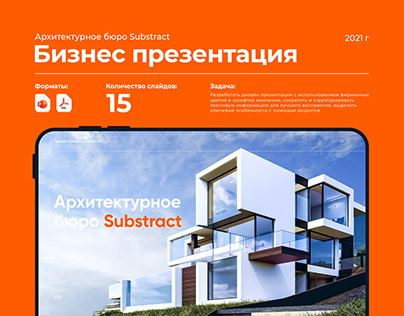 Бизнес презентация / Архитектурное бюро