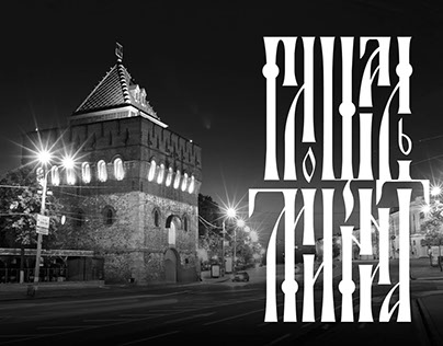 Площадь Минина / Minin square