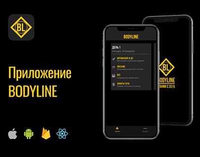 Приложение под iOS и Android Bodyline