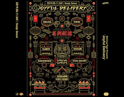Balming Tiger's Joyful Delivery #3