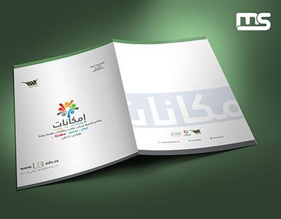 Folder emkanat Bisha University