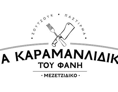 Karamanlidika - Tα Καραμανλίδικα του Φάνη