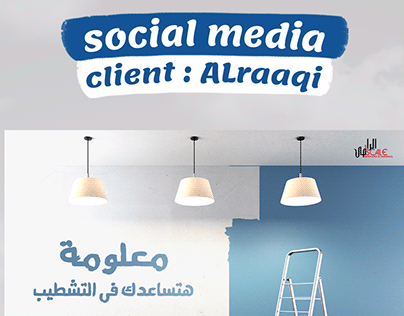 social media designs : alraaqi