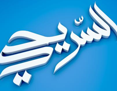 AL-SURAIHI & ASSOCIATES - Identity