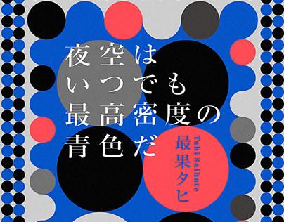 Yozora ha Itsudemo Saikomitsudo no Aoiroda