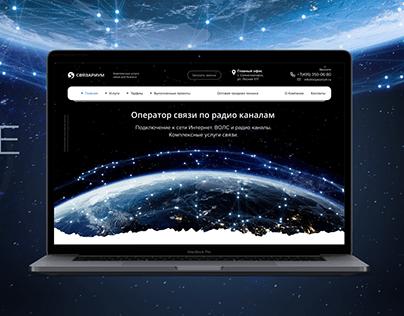 Landing page l Internet service provider, провайдер