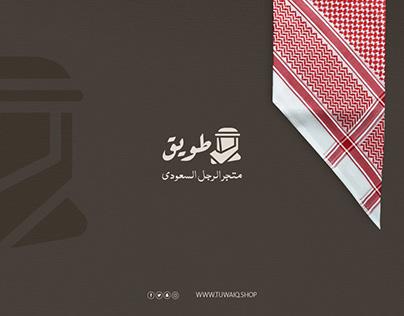 Tuwaiq Shop | 2019 | KSA