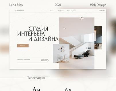 landing page студии интерьера и дизайна