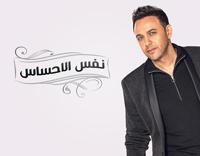 Moustafa Amar - Nafs ElEhsas [Lyrics Video]