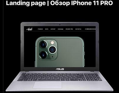Landing page | Обзор IPhone 11 PRO