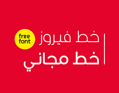 Free Font خط فيروز