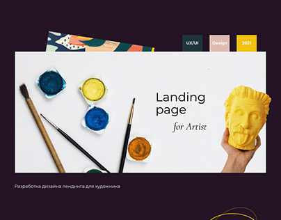 Лендинг для художника_Landing page for artist