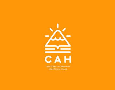 SAN | Logo & Identity